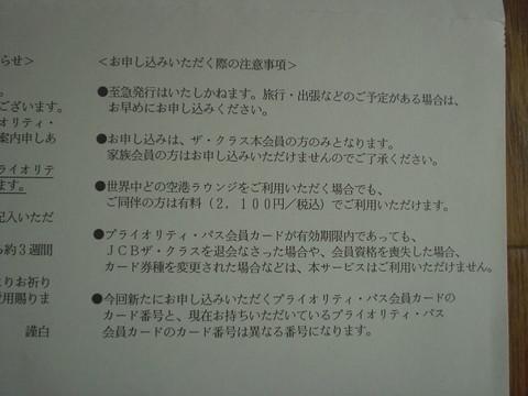 JCBザ・クラスのプライオリティパス発行条件