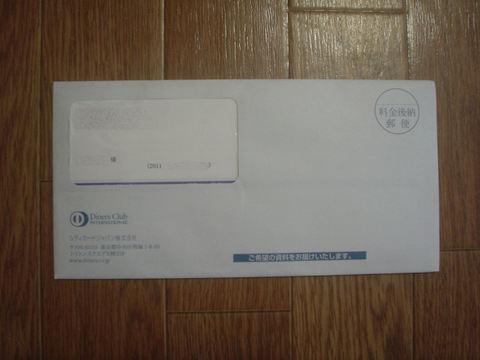 ダイナースクラブから届いた封筒
