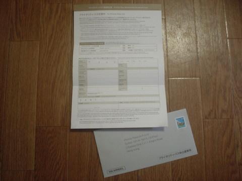 申込書と返信用封筒