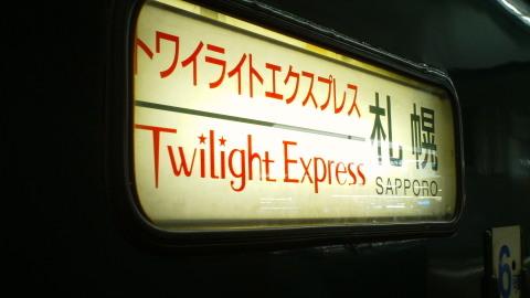 北の大地 札幌へ旅立つ列車
