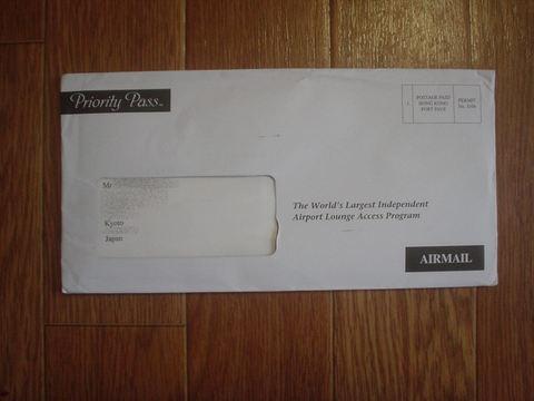 送られてきた封筒