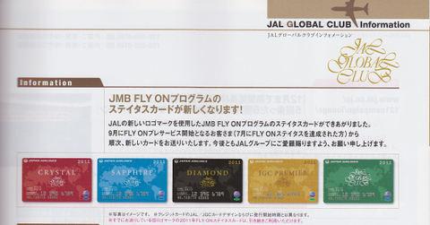 JALカード会員誌「AGORA」9月号から引用