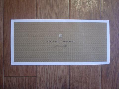 届いた封筒のデザイン