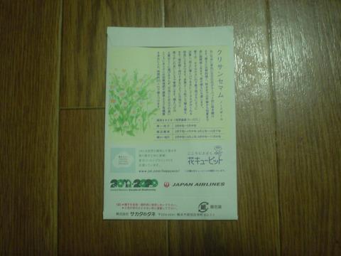 サカタのタネですか・・・京都駅の近くのじゃないんだ・・・