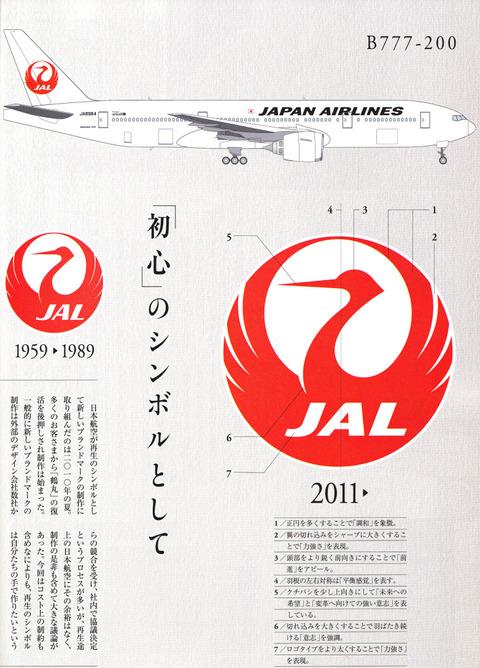JALカード会員誌AGORA1・2月合併号から引用