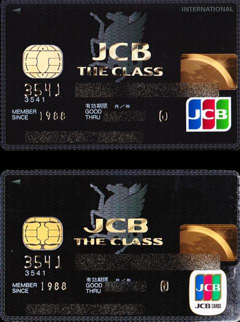 カードおもて面 上が新カード 下が旧カード