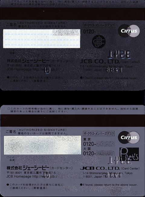 カードうら面 上が新カード 下が旧カード