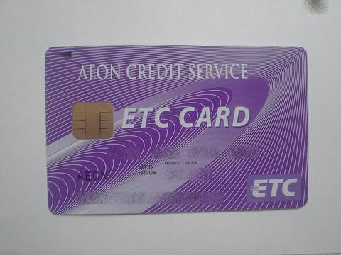 見舞金制度があるETCカード