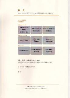 和食のメニュー(クリックで拡大表示します)