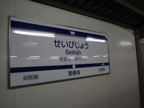 この駅、2度も来ることはあるんでしょうか?