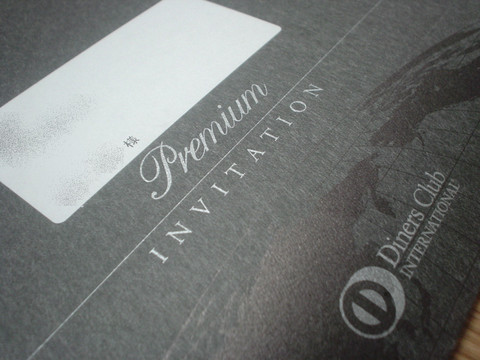 届いたインビテーションの封筒
