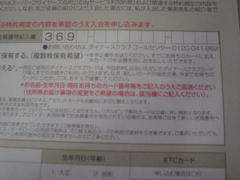 氏名と生年月日とガード番号だけなら、インビテーションと理解しても良さそうです。