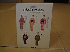 女性用の色浴衣5種