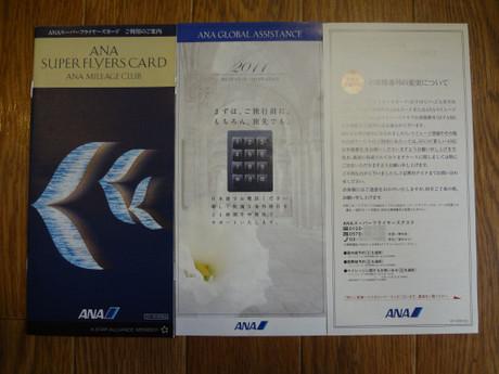 AMCやSFC関係のパンフレット