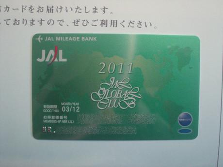 参考:2011年版平JGCカード