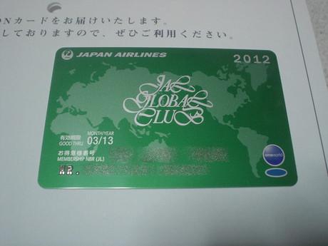 2012年版平JGCカード
