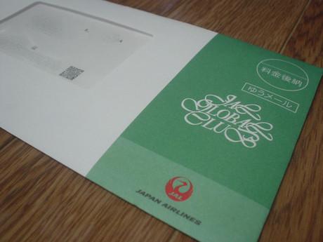 封筒の緑は最下位ステータスの証しの色(泣)