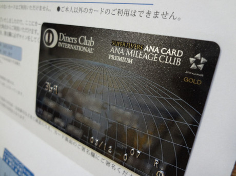 現在所有のANAダイナースSFCプレミアムカード