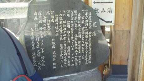 湯村温泉の説明碑