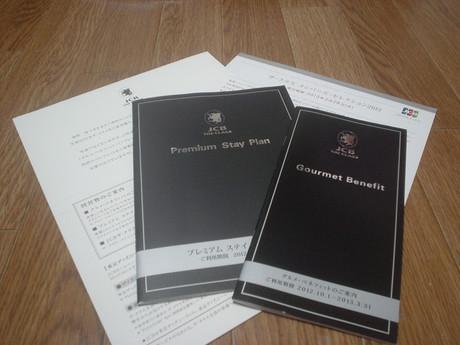 同封のパンフレット2種ですが、なぜか質感がそれぞれ違いました。