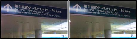 第2ターミナルのANA側の案内板は青色(3D クリックで拡大画像)