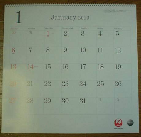 予定を書き込みやすいので、我が家のメインカレンダーとして毎年使っています。