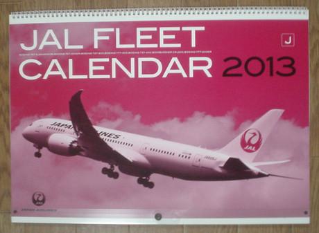 やっぱ航空会社のカレンダーは飛行機でしょ