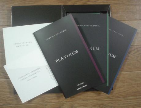 黒い箱の中身は紙2枚と冊子3冊