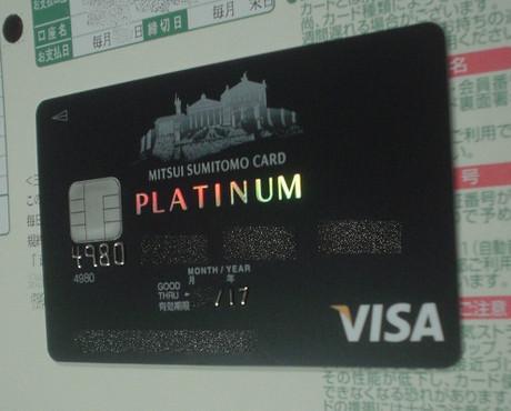 憧れの三井住友プラチナカードの券面