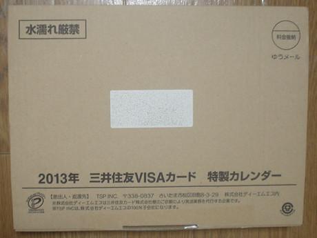 届いた梱包の風体は厚みのある平たい箱