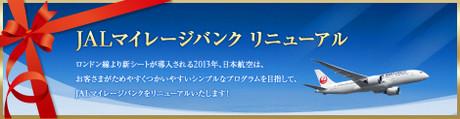 http://www.jal.co.jp/jmb/renewal/から引用