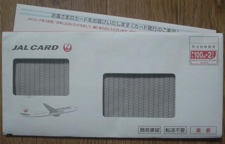 届いた封筒 赤い鶴丸がワンポイントですね