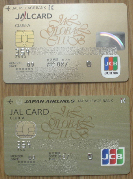 JGCカードの新旧デザイン比較(表面)