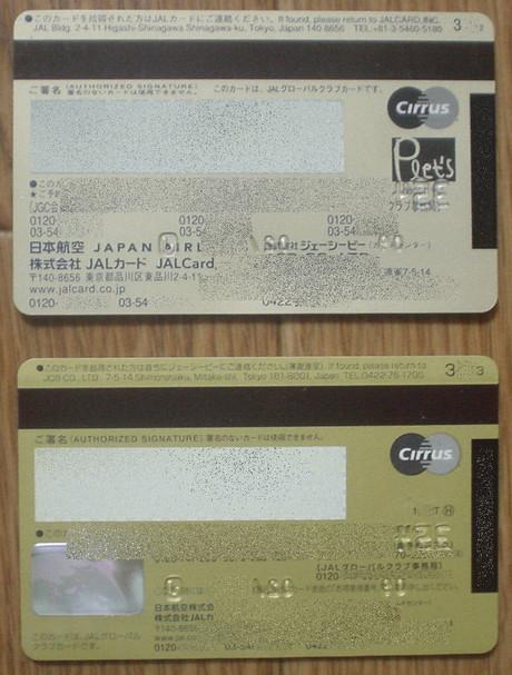 JGCカードの新旧デザイン比較(裏面)