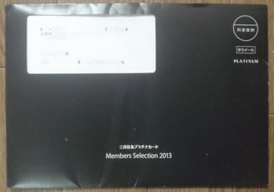 やはりプラチナの封筒は黒色で統一されていますね