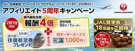 http://www.linkshare.ne.jp/event/salon/2013/01/salon_1302jal.htmlから引用
