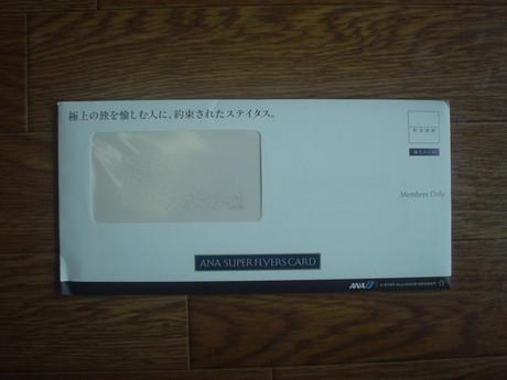 ラウンジカードが届いた封筒の風体