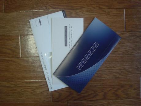 封筒の中にはカード貼付の台紙と厚紙ケース