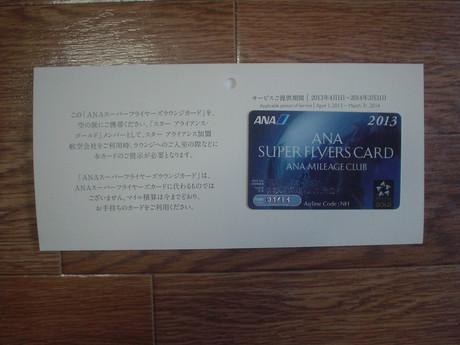 届いた2013年度のラウンジカード