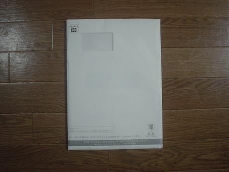 メンバーズセレクションの案内が届いた封筒の風体