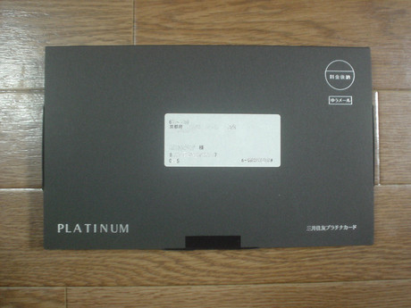 PLATINUMの銀文字が眩しい黒い箱