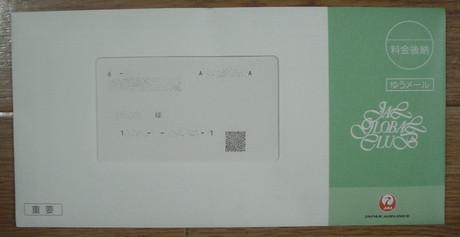 平JGCカードが届いた封筒の風体