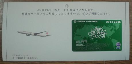 """カードの右肩には""""2013-2015""""の表記"""