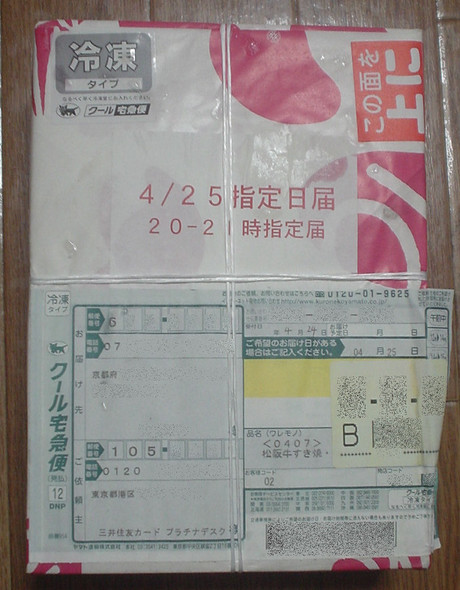届いた宅配便の包装の風体