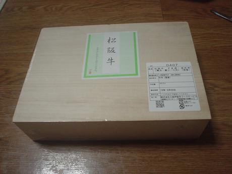 ワレモノの桐箱に入れられて届きました