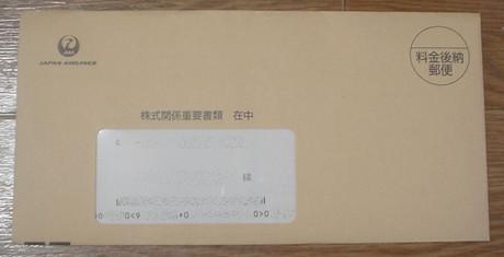 株主割引券が届いた封筒の風体