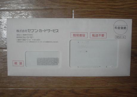 セブンカードプラスが送られてきた封筒の風体