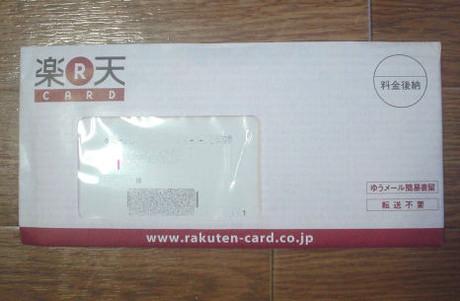 楽天カードが送られてきた封筒の風体