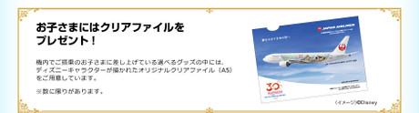 https://www.jal.co.jp/dom/disney/kinai.htmlから引用 なぜかA%サイズのクリアファイル