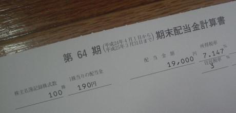 1株当たり190円の高配当です